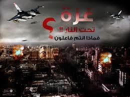 أبعاد تدويل غزة!!