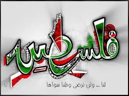 فلسطين بين السلطان عبد الحميد وأردوغان