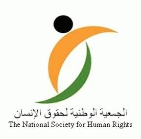 الجمعية الوطنية لحقوق الإنسان وثماني سنوات من العمل المتواصل الدؤوب (2-2)