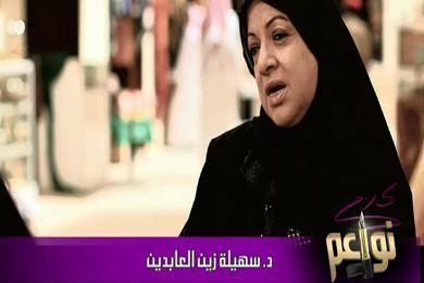 سهيلة زين العابدين حمّاد : صلاح المجتمعات الإسلامية من صلاح حال المرأة
