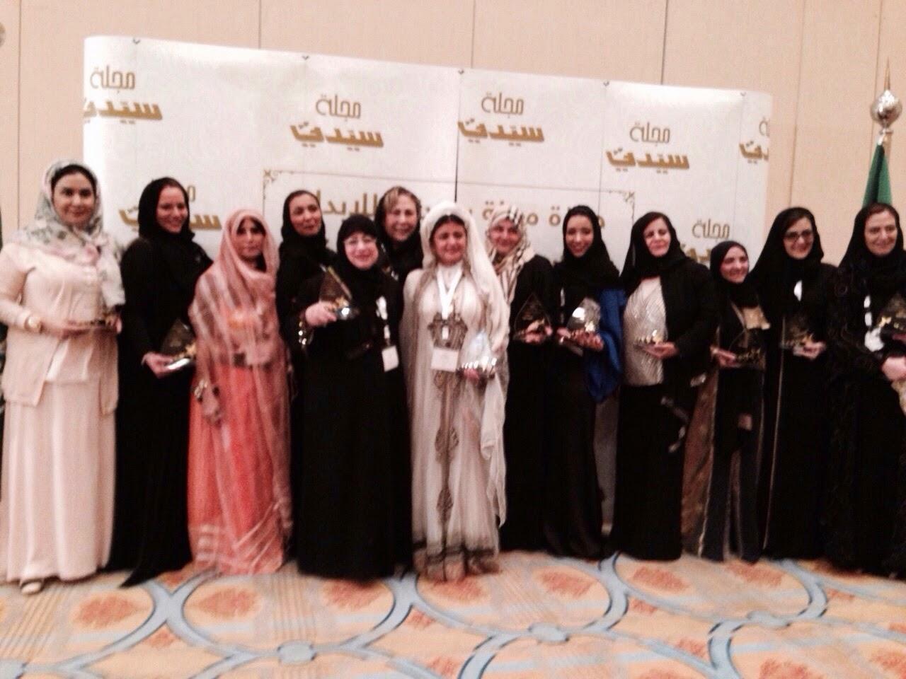 """السعوديات الفائزات بجائزة """"سيِّدتي للإبداع 2015"""""""