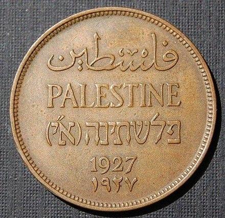 مراجعات على الدكتور يوسف زيدان(11) بشأن زعمه عن حرب التحرير عند اليهود في فلسطين هي حرب لتحرير فلسطين من الإنجليز