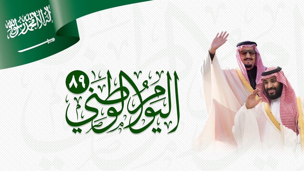 اليوم الوطني ال89 وتمكين المرأة السعودية