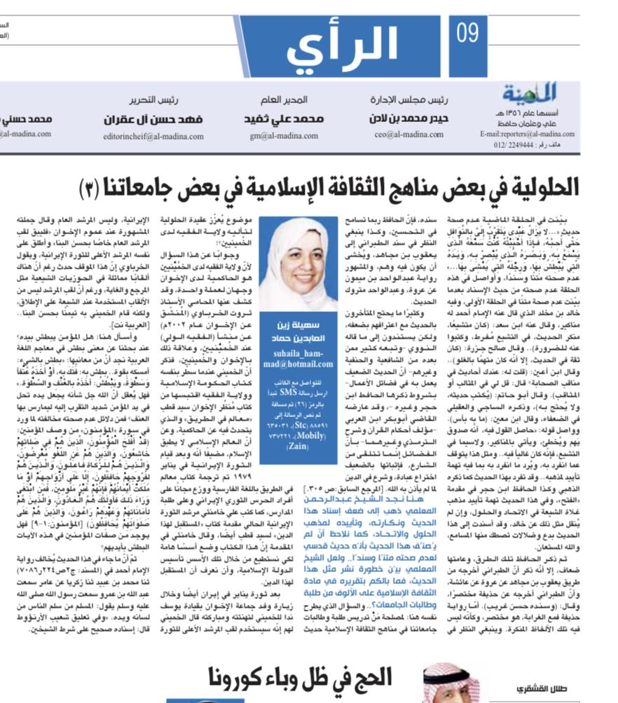 الحلولية في بعض مناهج الثقافة الإسلامية في بعض جامعاتنا(3 )
