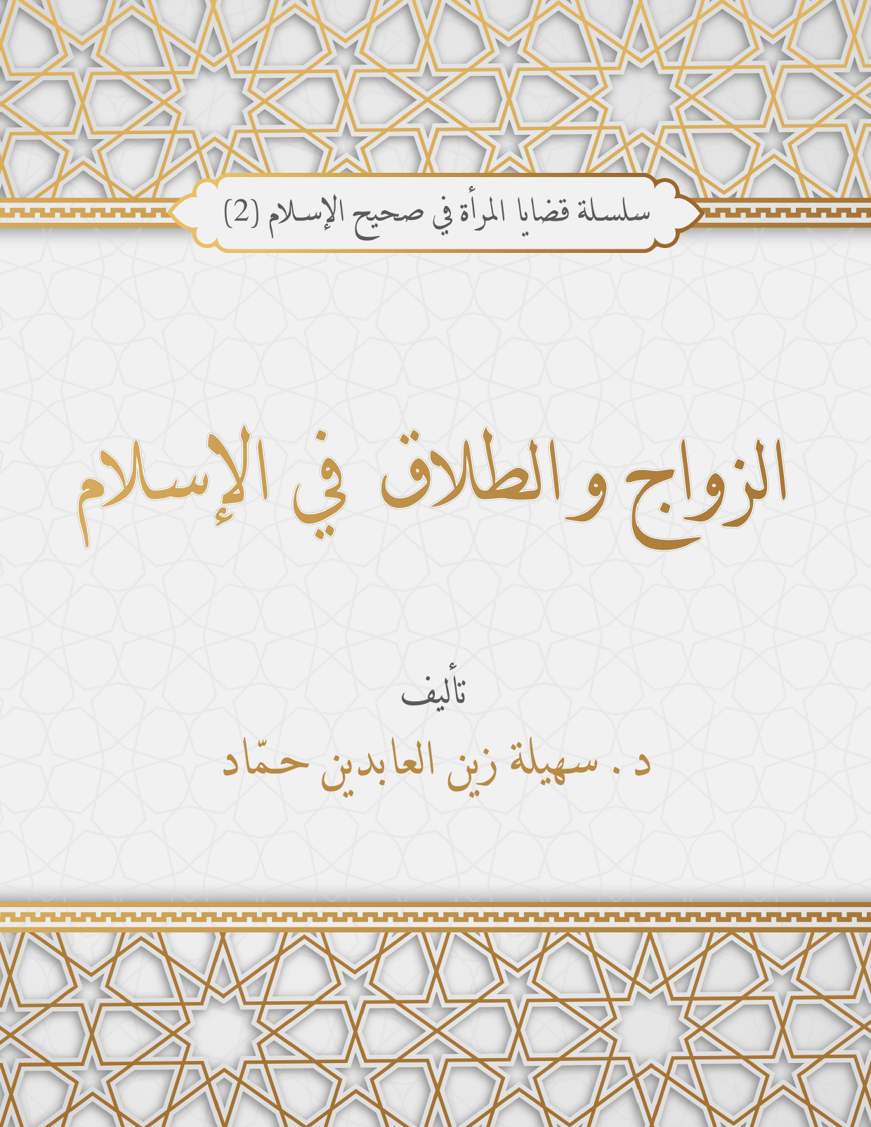 كتاب الزواج والطلاق في الإسلام