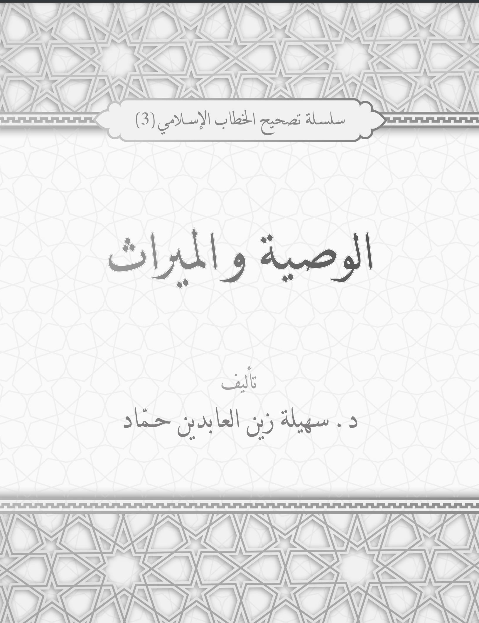 كتاب الوصية والميراث ( 3 )
