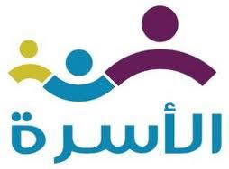 تحويل برنامج الأمان الأسري إلى مجلس أعلى للأسرة