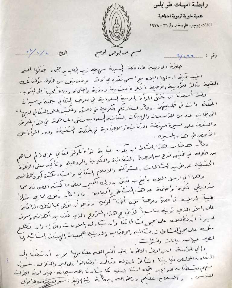 رسالة من جمعية أمهات طرابلس