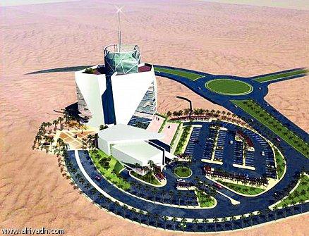 جامعة الملك سعود ونقل المملكة إلى الاقتصاد المعرفي