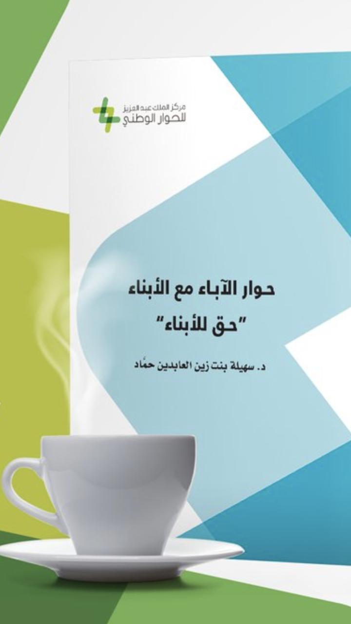 """التعريف بكتاب """" حوار الآباء مع الأبناء حق للأبناء"""" تأليف/ د۔ سهيلة زين العابدين حمّاد"""
