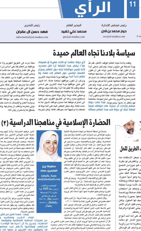 الحضارة الإسلامية في مناهجنا الدراسية(3)