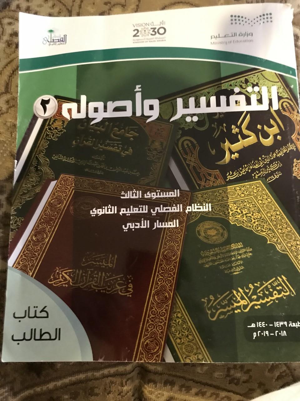 كتاب قراءة متأنية في بعض المناهج  الدراسية في المملكة العربية السعودية تأليف/ د. سهيلة زين العابدين حمّاد