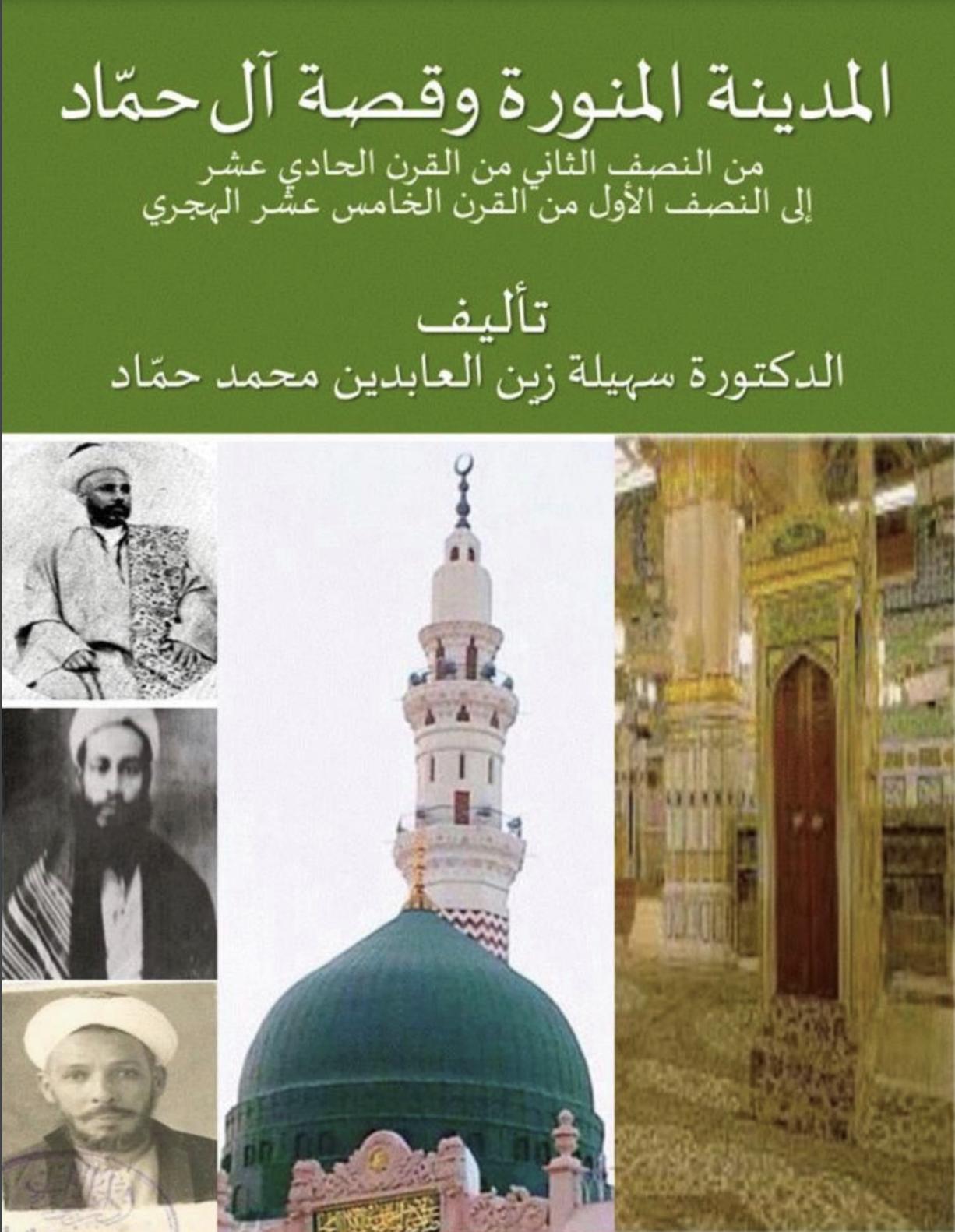 كتاب المدينة المنورة وقصة آل حماد