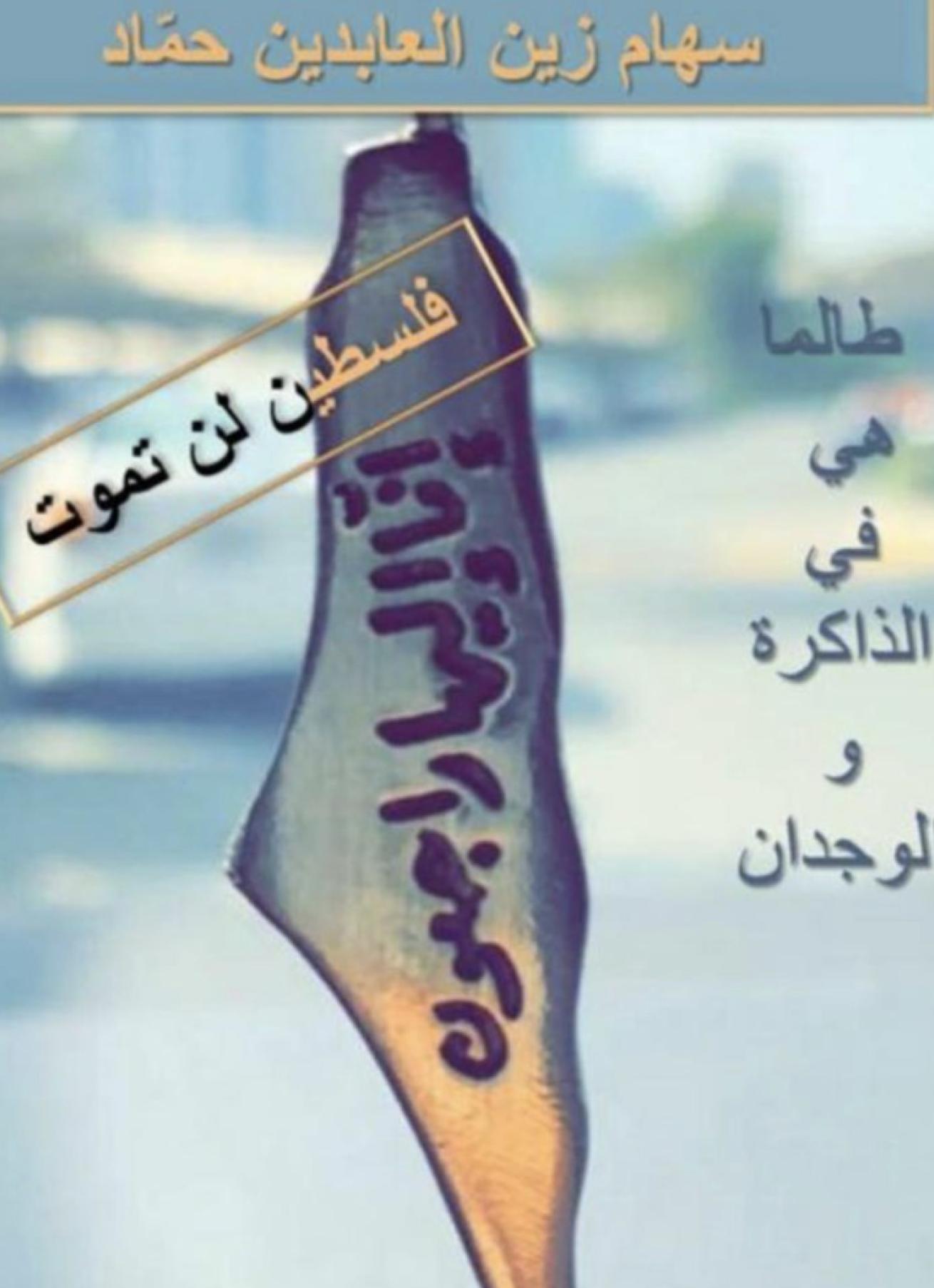 كتاب أبجديات القضية الفلسطينية