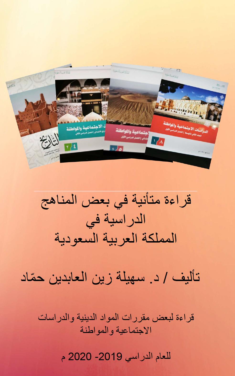 كتاب قراءة متأنية في بعض المناهج الدرسية في المملكة العربية السعودية
