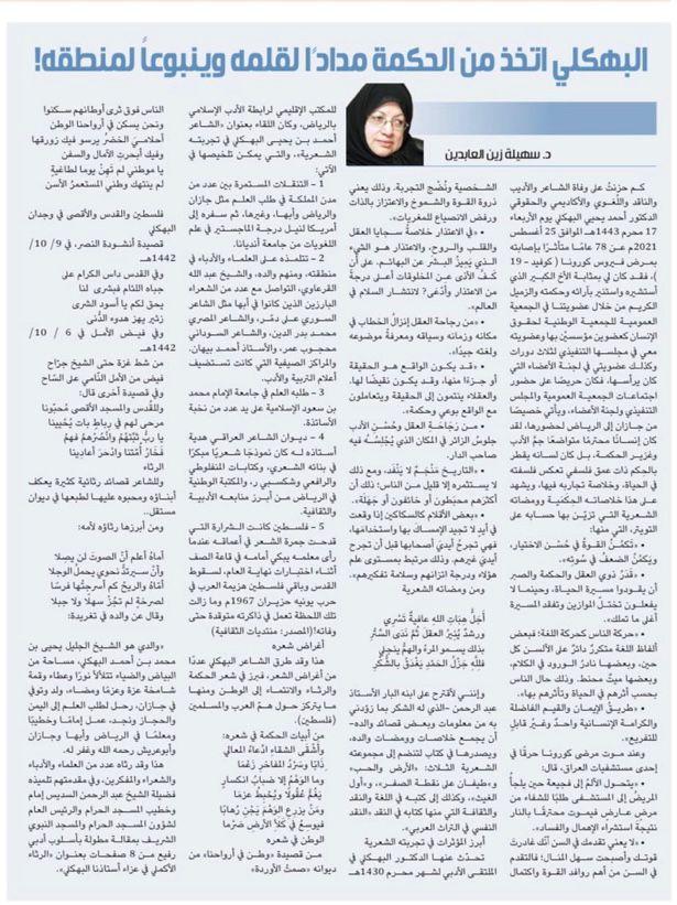 الدكتور أحمد البهكلي اتخذ من الحكمة مدادًا لقلمه وينبوعًا لمنطقه!