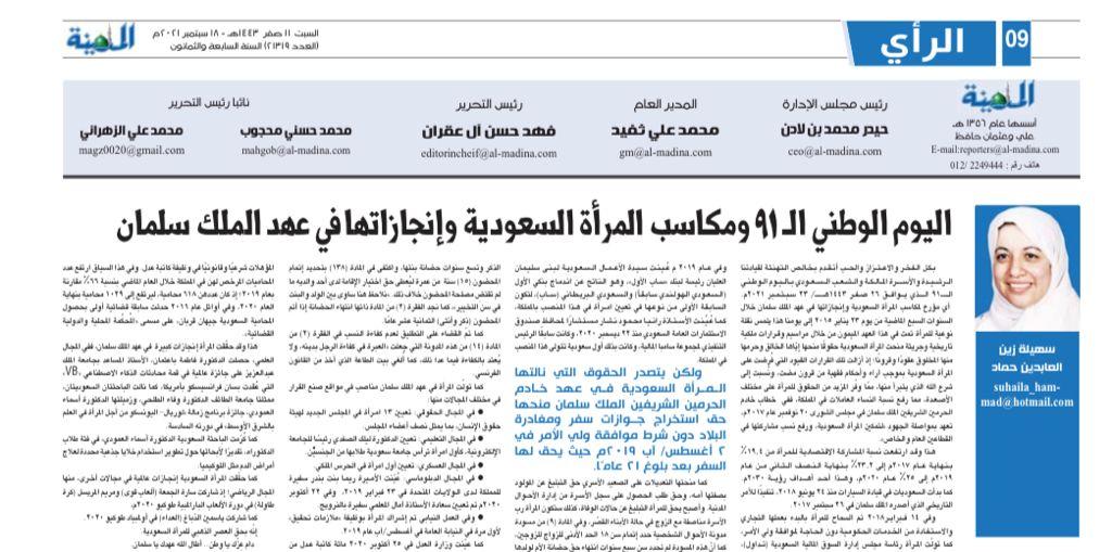 اليوم الوطني ال 91 ومكاسب  المرأة السعودية وإنجازاتها في عهد الملك سلمان